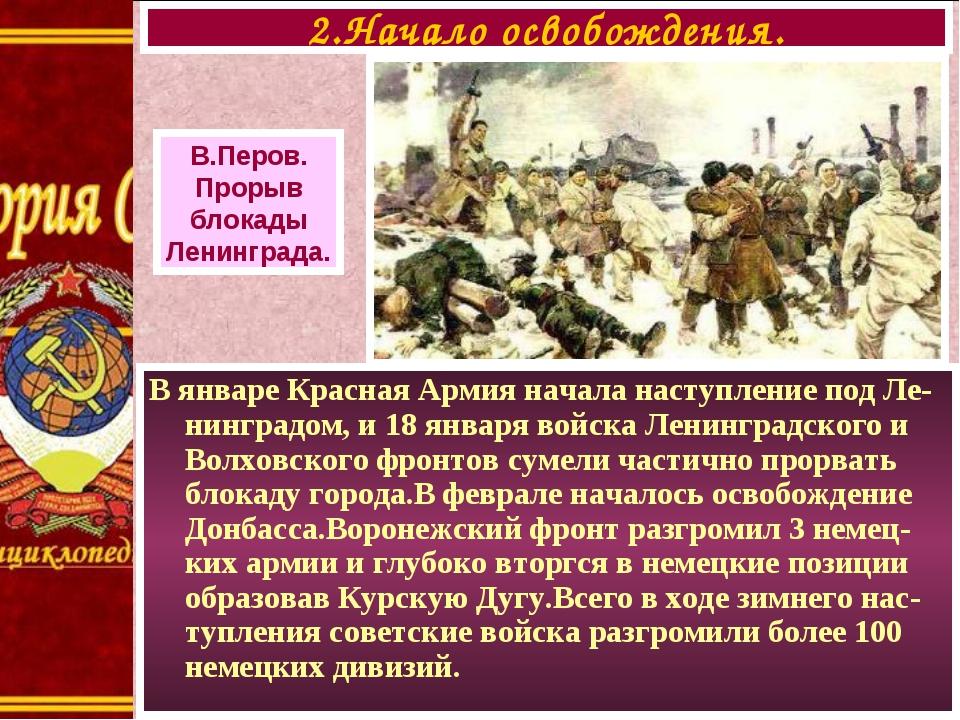 В январе Красная Армия начала наступление под Ле-нинградом, и 18 января войск...