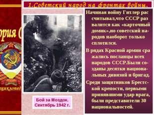Начиная войну Гитлер рас считывал,что СССР раз валится как «карточный домик»,