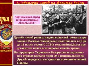 Дружба людей разных национальностей помогла при защите Москвы,Ленинграда,Сева