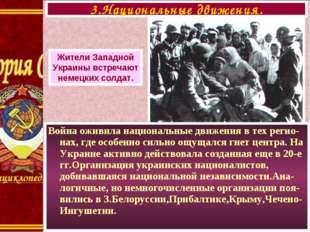 3.Национальные движения. Жители Западной Украины встречают немецких солдат. В