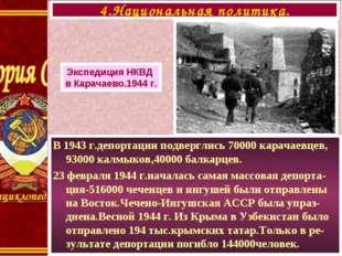 В 1943 г.депортации подверглись 70000 карачаевцев, 93000 калмыков,40000 балка