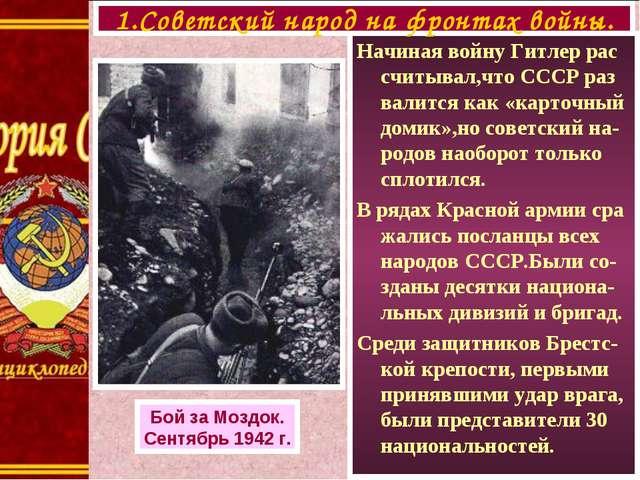 Начиная войну Гитлер рас считывал,что СССР раз валится как «карточный домик»,...