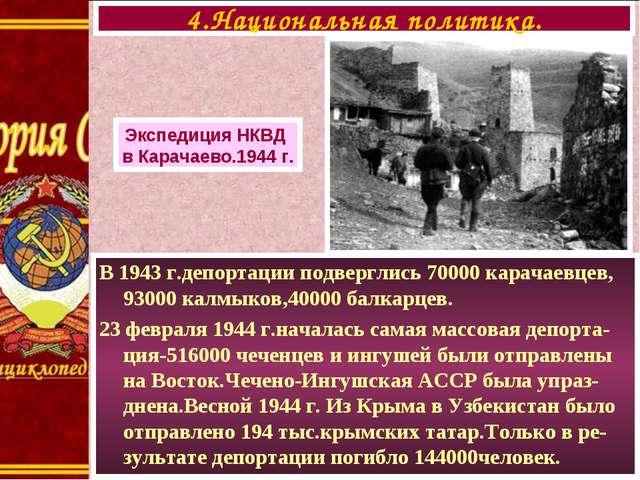 В 1943 г.депортации подверглись 70000 карачаевцев, 93000 калмыков,40000 балка...