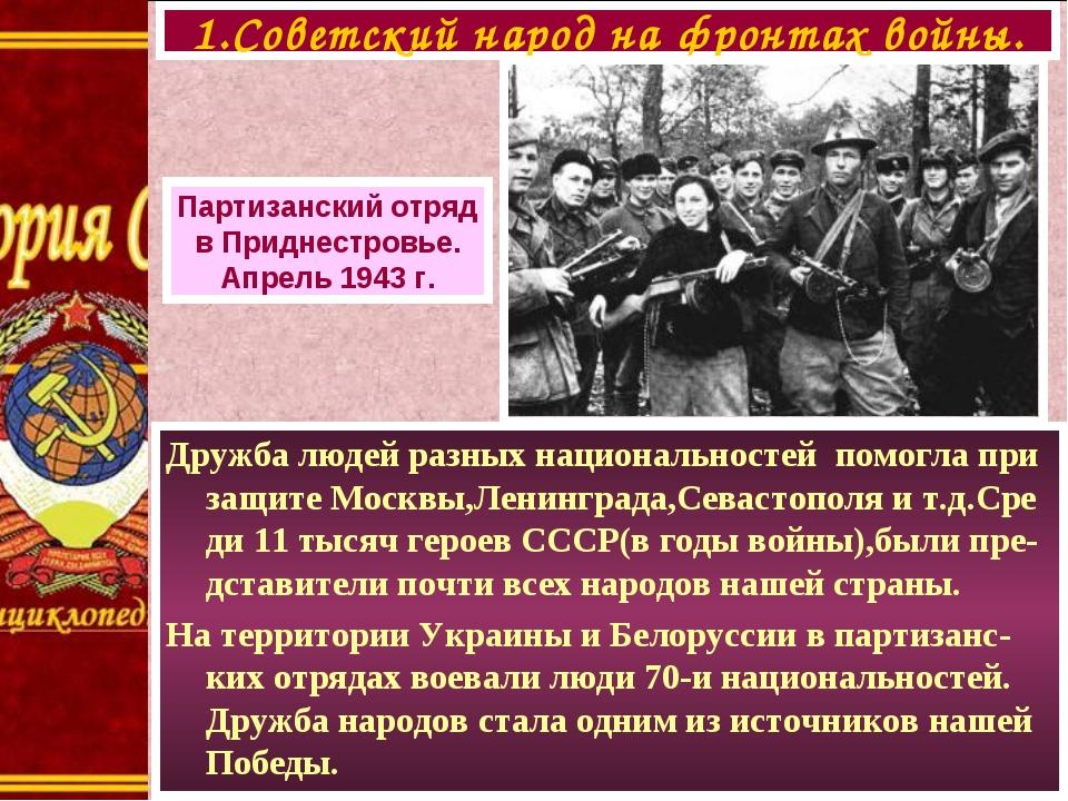Дружба людей разных национальностей помогла при защите Москвы,Ленинграда,Сева...