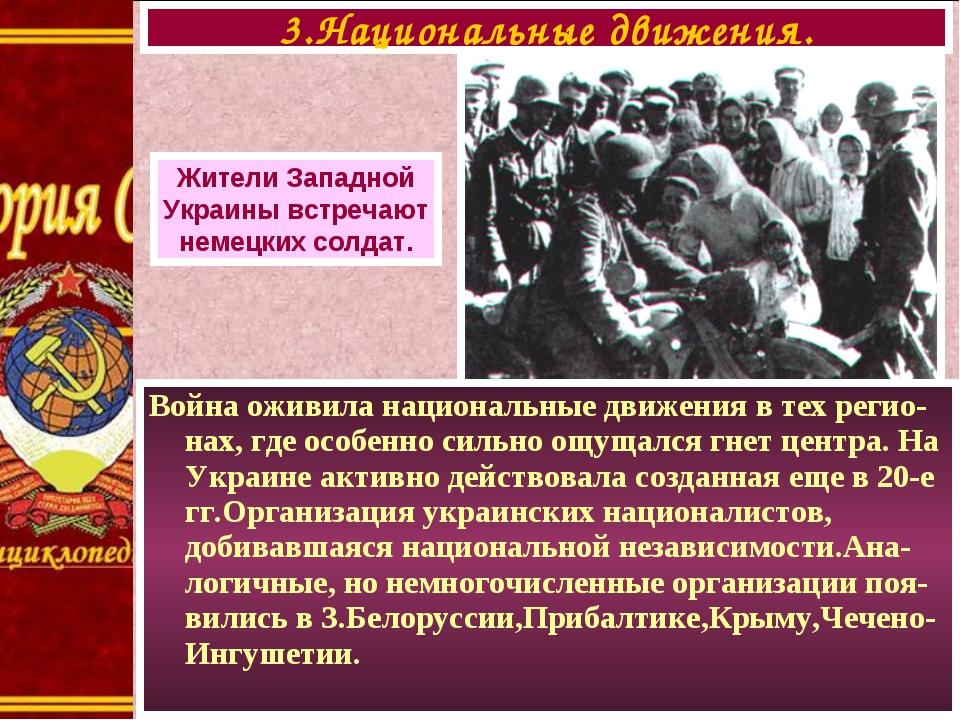 3.Национальные движения. Жители Западной Украины встречают немецких солдат. В...