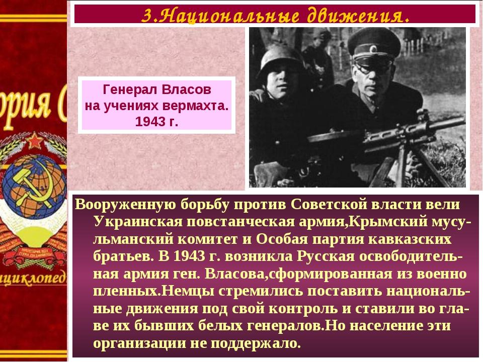Генерал Власов на учениях вермахта. 1943 г. Вооруженную борьбу против Советск...