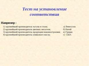 Тест на установление соответствия  Например : 1) крупнейший производитель чу