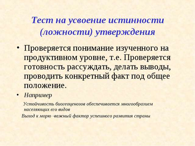 Тест на усвоение истинности (ложности) утверждения Проверяется понимание изуч...