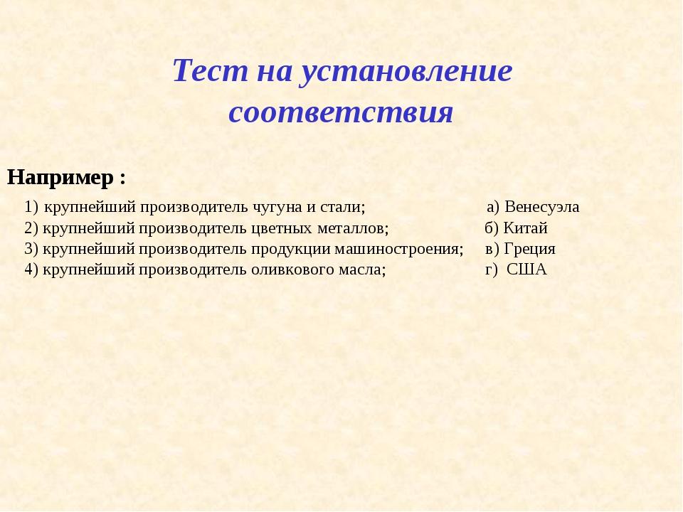 Тест на установление соответствия  Например : 1) крупнейший производитель чу...