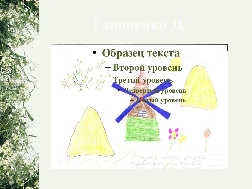 Гапоненко Д.