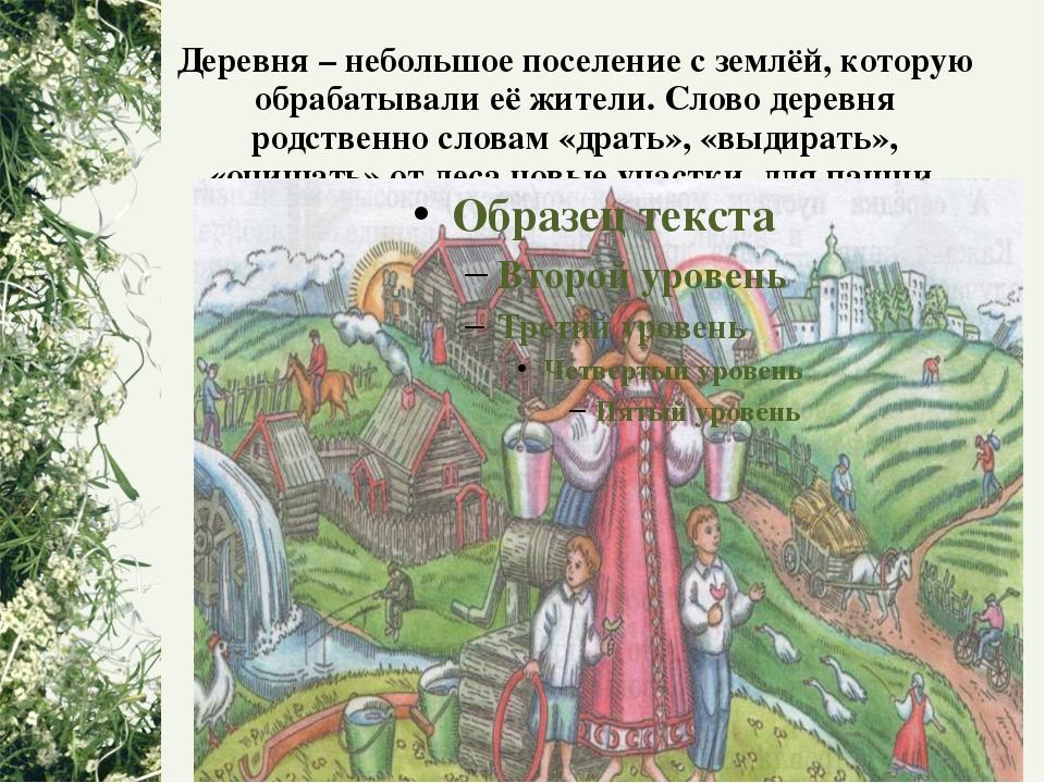 Деревня – небольшое поселение с землёй, которую обрабатывали её жители. Слово...