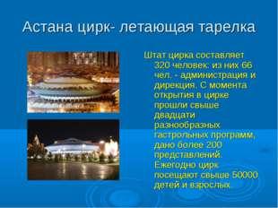 Астана цирк- летающая тарелка Штат цирка составляет 320 человек: из них 66 че
