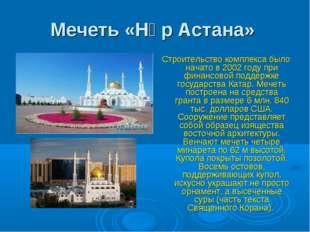 Мечеть«Нұр Астана» Строительство комплекса было начато в 2002 году при финан