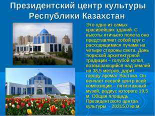 Президентский центр культуры Республики Казахстан Это одно из самых красивейш