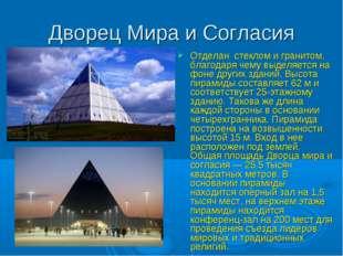 Дворец Мира и Согласия Отделан стеклом и гранитом, благодаря чему выделяется