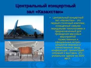 Центральный концертный зал«Казахстан» Центральный концертный зал «Казахстан»