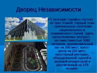 Дворец Независимости «Тәуелсіздік Сарайы» состоит из трех этажей. Первый этаж