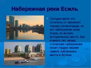 Набережная реки Есиль Сегодня мало что осталось от прежнего города Целиноград