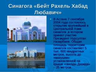 Синагога «Бейт Рахель Хабад Любавич» В Астане 7 сентября 2004 года состоялось