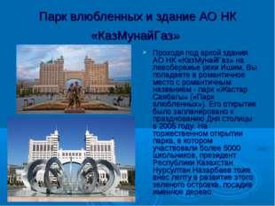 Парк влюбленных и здание АО НК «КазМунайГаз» Проходя под аркой здания АО НК «