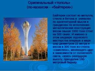 Оригинальный «тополь» (по-казахски - «байтерек») Байтерек состоит из металла,