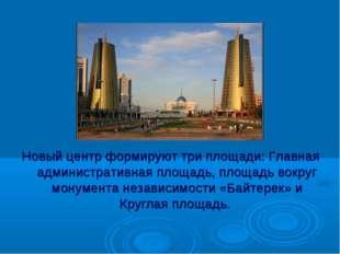 Новый центр формируют три площади: Главная административная площадь, площадь