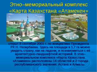 Этно–мемориальный комплекс «Карта Казахстана «Атамекен» открыт 8 сентября 200