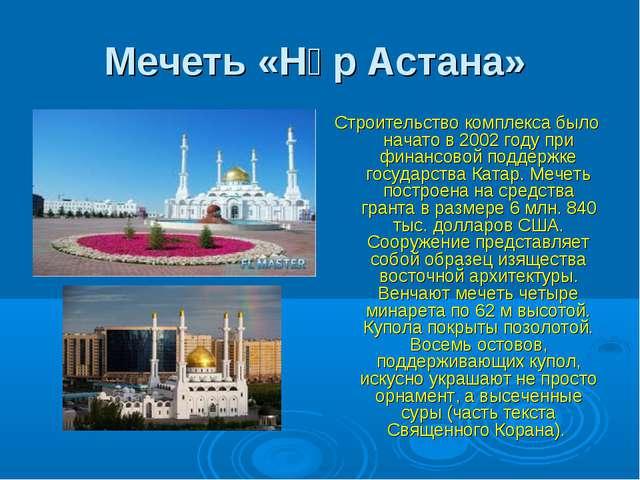 Мечеть«Нұр Астана» Строительство комплекса было начато в 2002 году при финан...