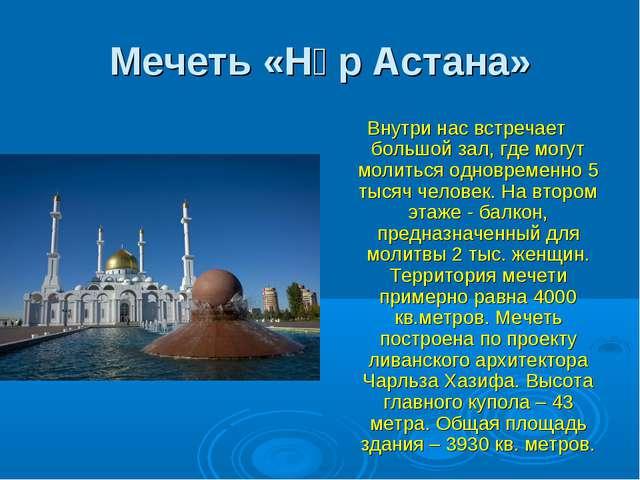 Мечеть«Нұр Астана» Внутри нас встречает большой зал, где могут молиться одно...