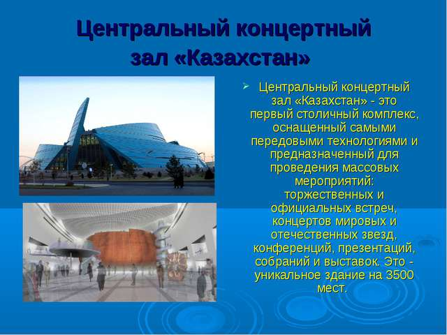 Центральный концертный зал«Казахстан» Центральный концертный зал «Казахстан»...