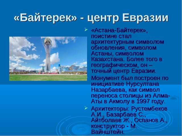 «Байтерек» - центр Евразии «Астана-Байтерек», поистине стал архитектурным сим...