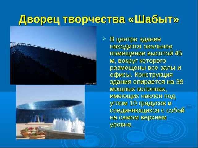 Дворец творчества«Шабыт» В центре здания находится овальное помещение высото...