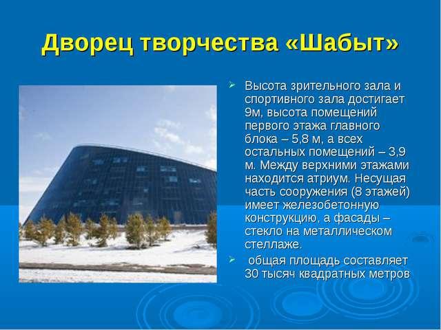 Дворец творчества«Шабыт» Высота зрительного зала и спортивного зала достигае...