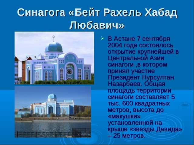 Синагога «Бейт Рахель Хабад Любавич» В Астане 7 сентября 2004 года состоялось...