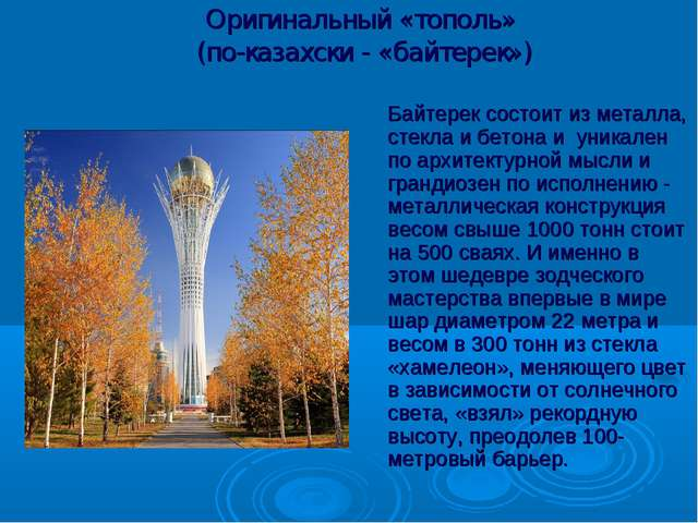 Оригинальный «тополь» (по-казахски - «байтерек») Байтерек состоит из металла,...