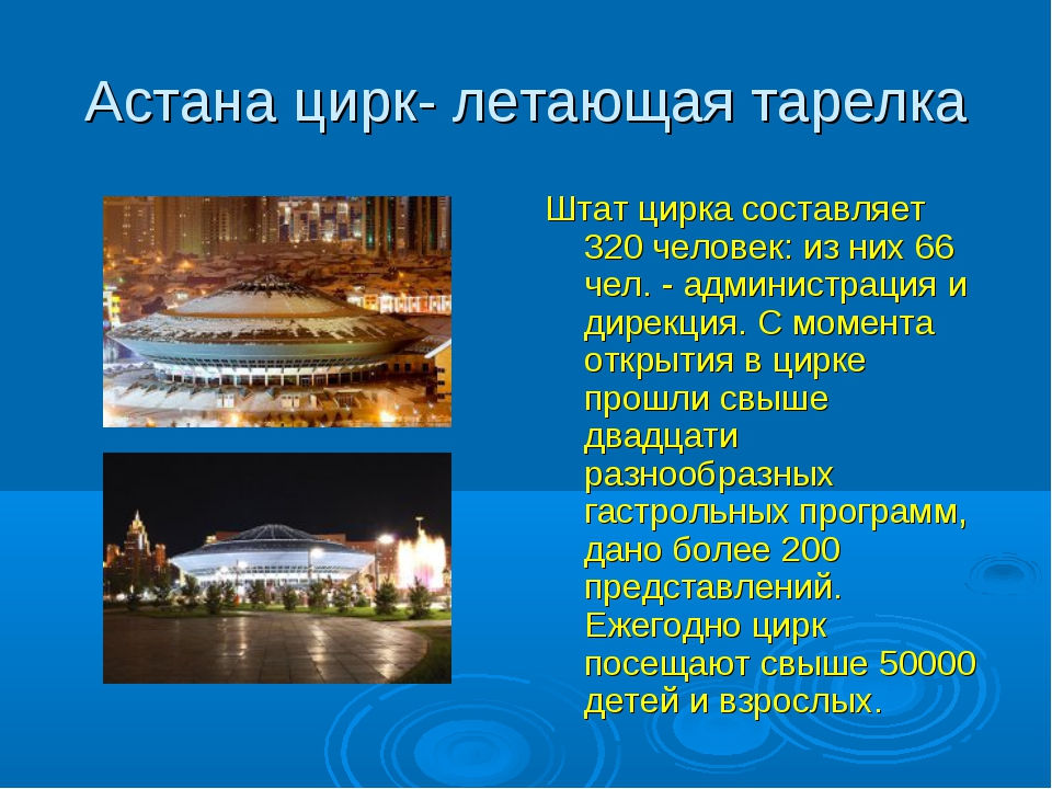 Астана цирк- летающая тарелка Штат цирка составляет 320 человек: из них 66 че...