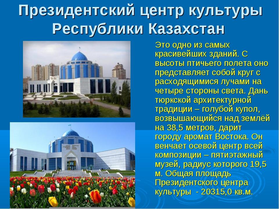 Президентский центр культуры Республики Казахстан Это одно из самых красивейш...