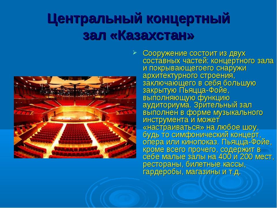 Центральный концертный зал«Казахстан» Сооружение состоит из двух составных ч...