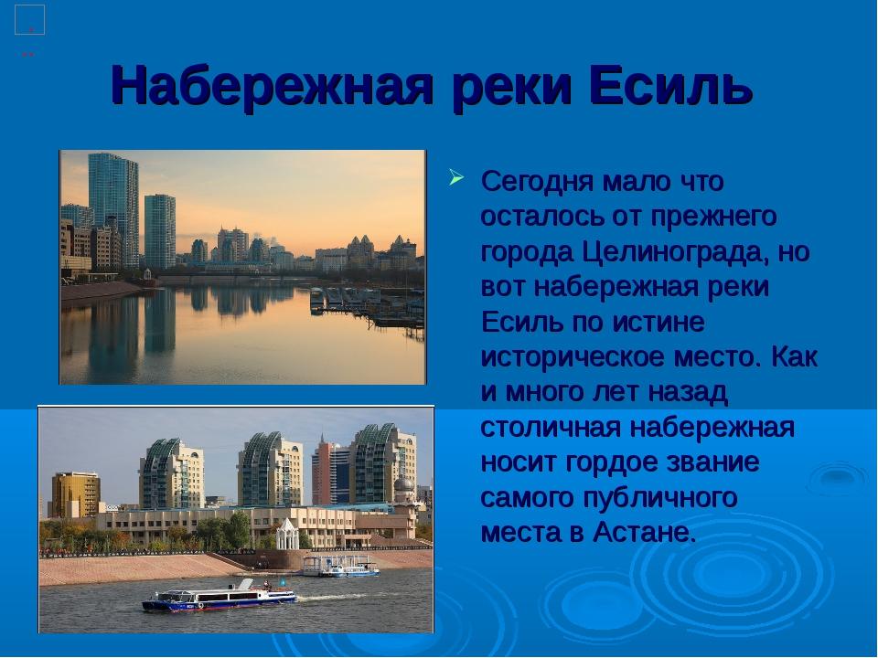 Набережная реки Есиль Сегодня мало что осталось от прежнего города Целиноград...