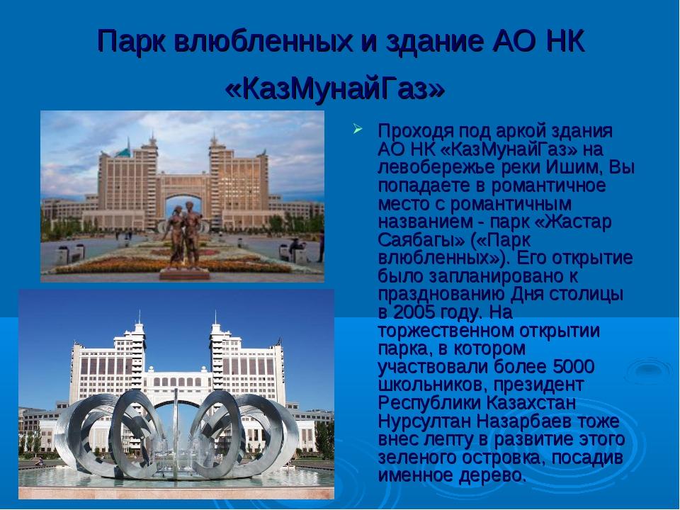 Парк влюбленных и здание АО НК «КазМунайГаз» Проходя под аркой здания АО НК «...