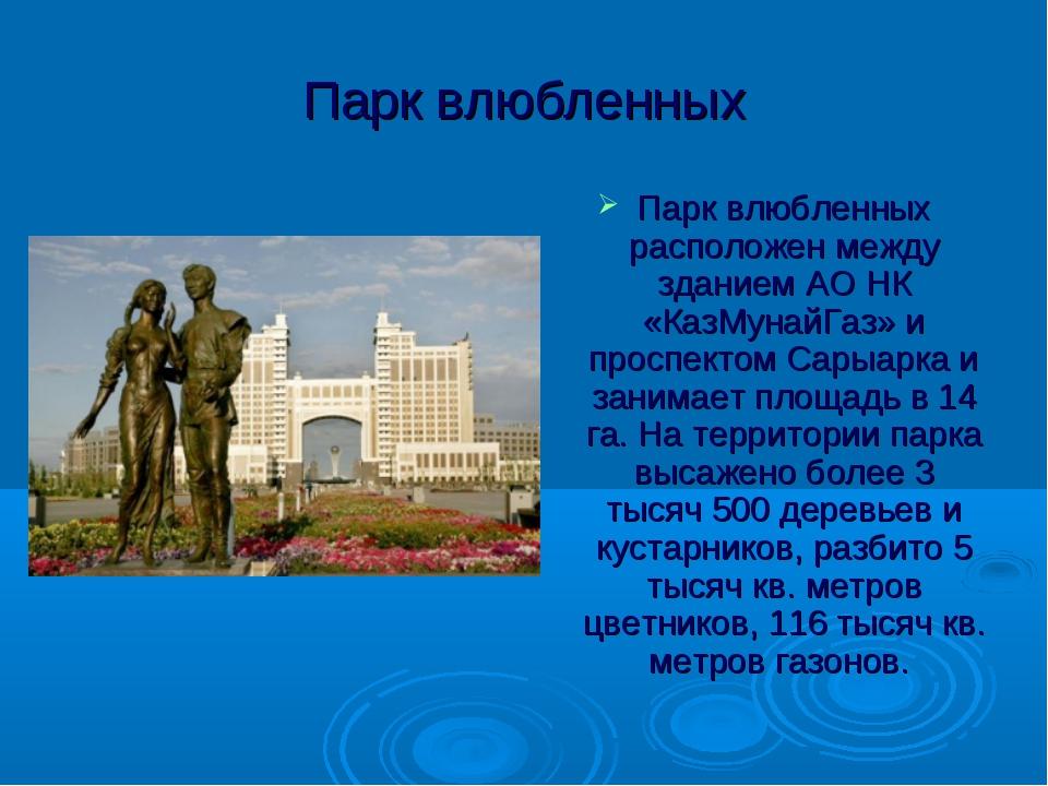 Парк влюбленных Парк влюбленных расположен между зданием АО НК «КазМунайГаз»...