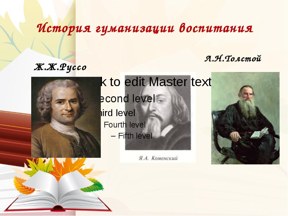 История гуманизации воспитания Ж.Ж.Руссо Л.Н.Толстой