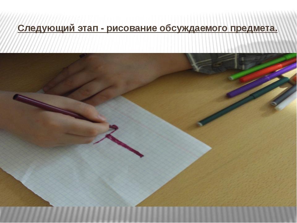 Следующий этап - рисование обсуждаемого предмета.