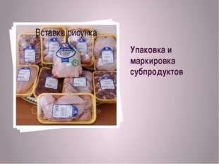 Упаковка и маркировка субпродуктов