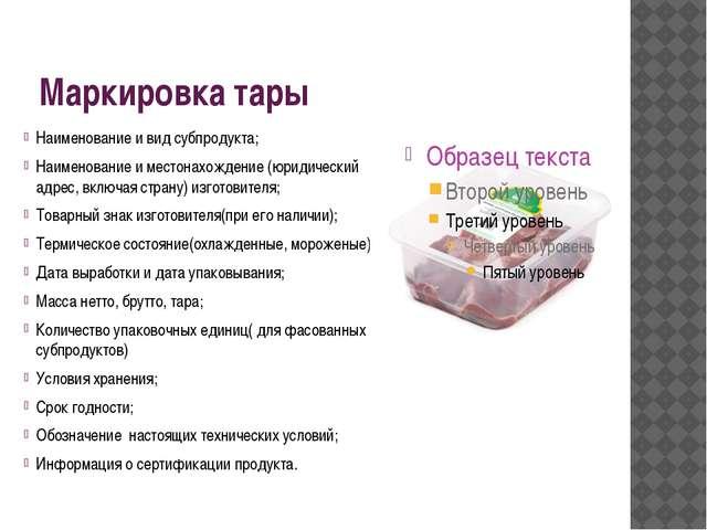 Маркировка тары Наименование и вид субпродукта; Наименование и местонахождени...