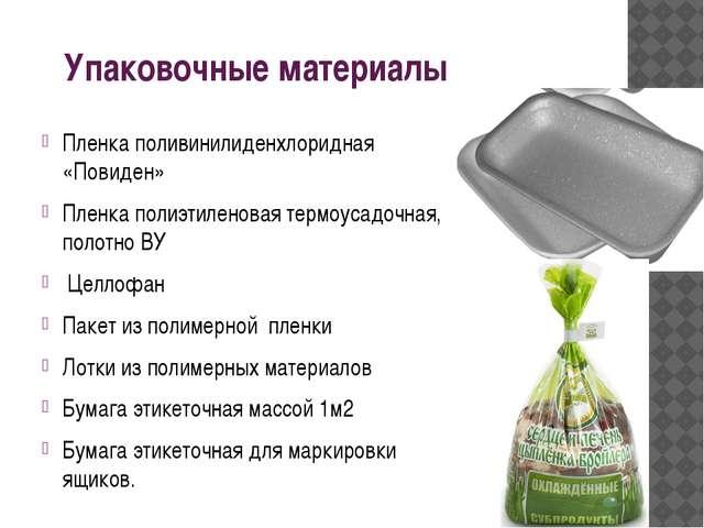 Упаковочные материалы Пленка поливинилиденхлоридная «Повиден» Пленка полиэтил...
