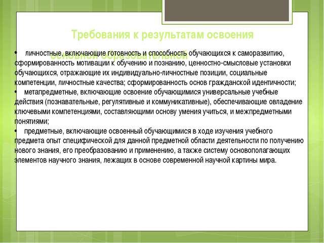 Требования к результатам освоения основной образовательной программы • лич...