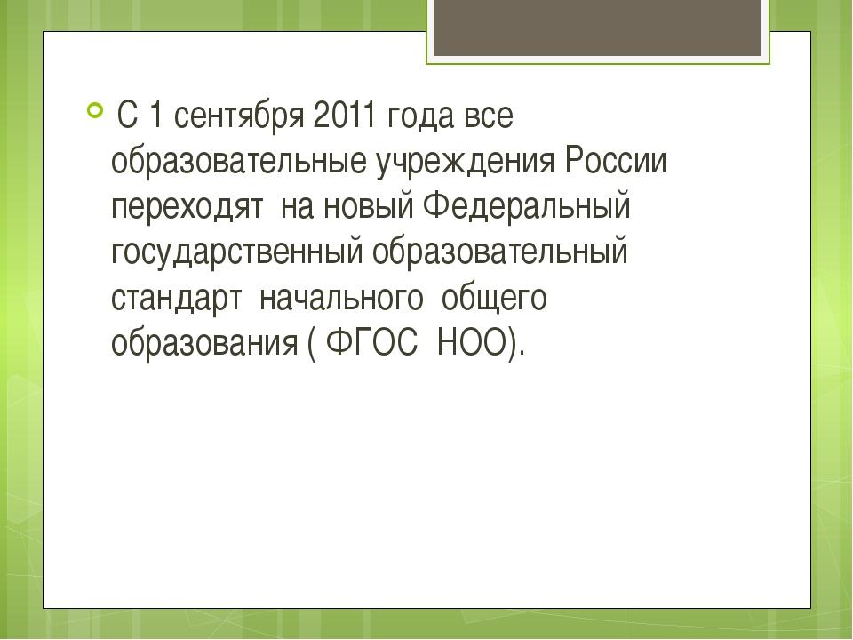 С 1 сентября 2011 года все образовательные учреждения России переходят на но...