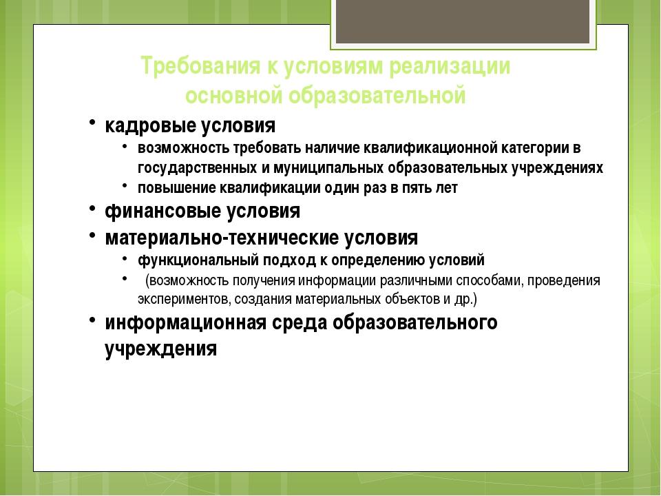Требования к условиям реализации основной образовательной кадровые условия во...