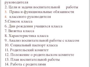 Содержание: Лаврова Ирина Александровна 1.Циклограмма работы классного руково